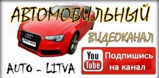 Видео об авто в Литве и авторынок Европы. 10847e400f2