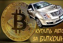 kupit-avto-za-bitcoin