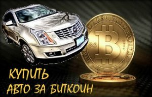 kupit-avto-za-bitcoins