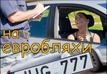 evrobljahi-v-ukraine-nalog