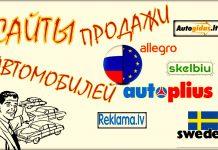 sajty-prodazi-avto